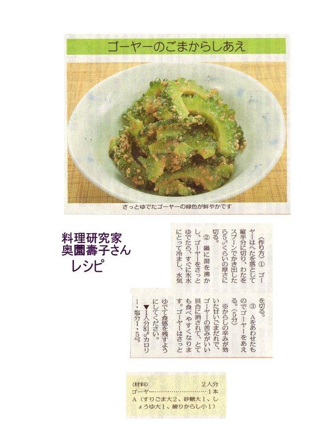 ゴーヤー料理2-1.jpg
